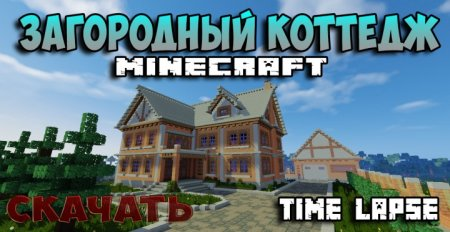 Скачать Country House для Minecraft