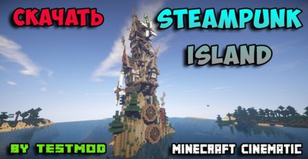Скачать SteamPunk Island для Minecraft