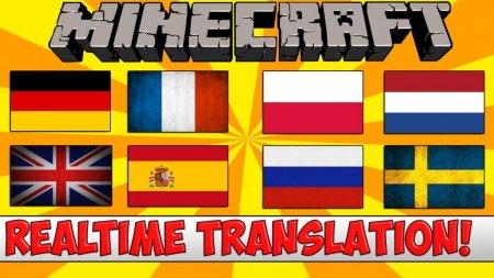 Скачать Real Time Chat Translation для Minecraft 1.16.2