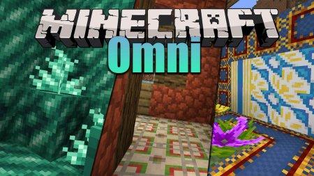 Скачать Omni для Minecraft 1.16.3