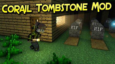 Скачать Corail Tombstone для Minecraft 1.16.4