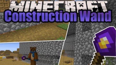 Скачать Construction Wand для Minecraft 1.16.4