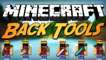 Скачать Back Tools для Minecraft 1.16.3