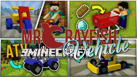 Скачать MrCrayfish's Vehicle для Minecraft 1.14.4